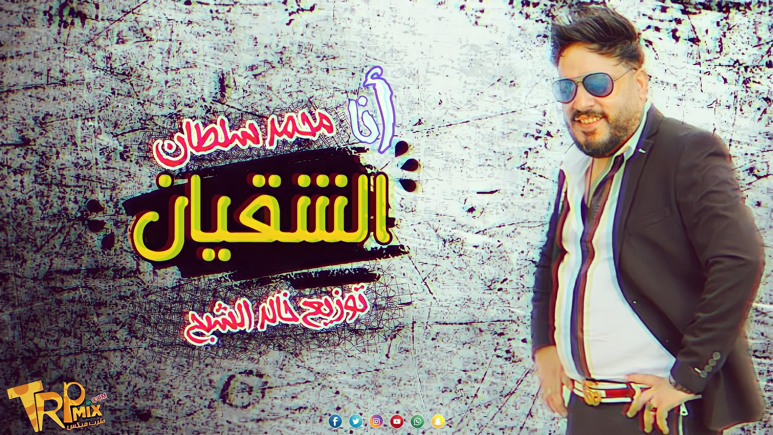 """اغنية """" انا الشقيان """" ( بفضل الله ) غناء محمد سلطان - توزيع درامز خالد الشبح 2021"""