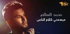 استماع وتحميل   محمد السالم – ميهمني كلام الناس ( حصريا ) 2021