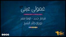 مزمار غمولي عيني 2021 – الموسيقار اوشا مصر – توزيع درامز خالد الشبح برودكشن 2021