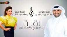 غنية لقيت نفسي معاك غناء ريهام عبد الحكيم – عبد العزيز الشايجى
