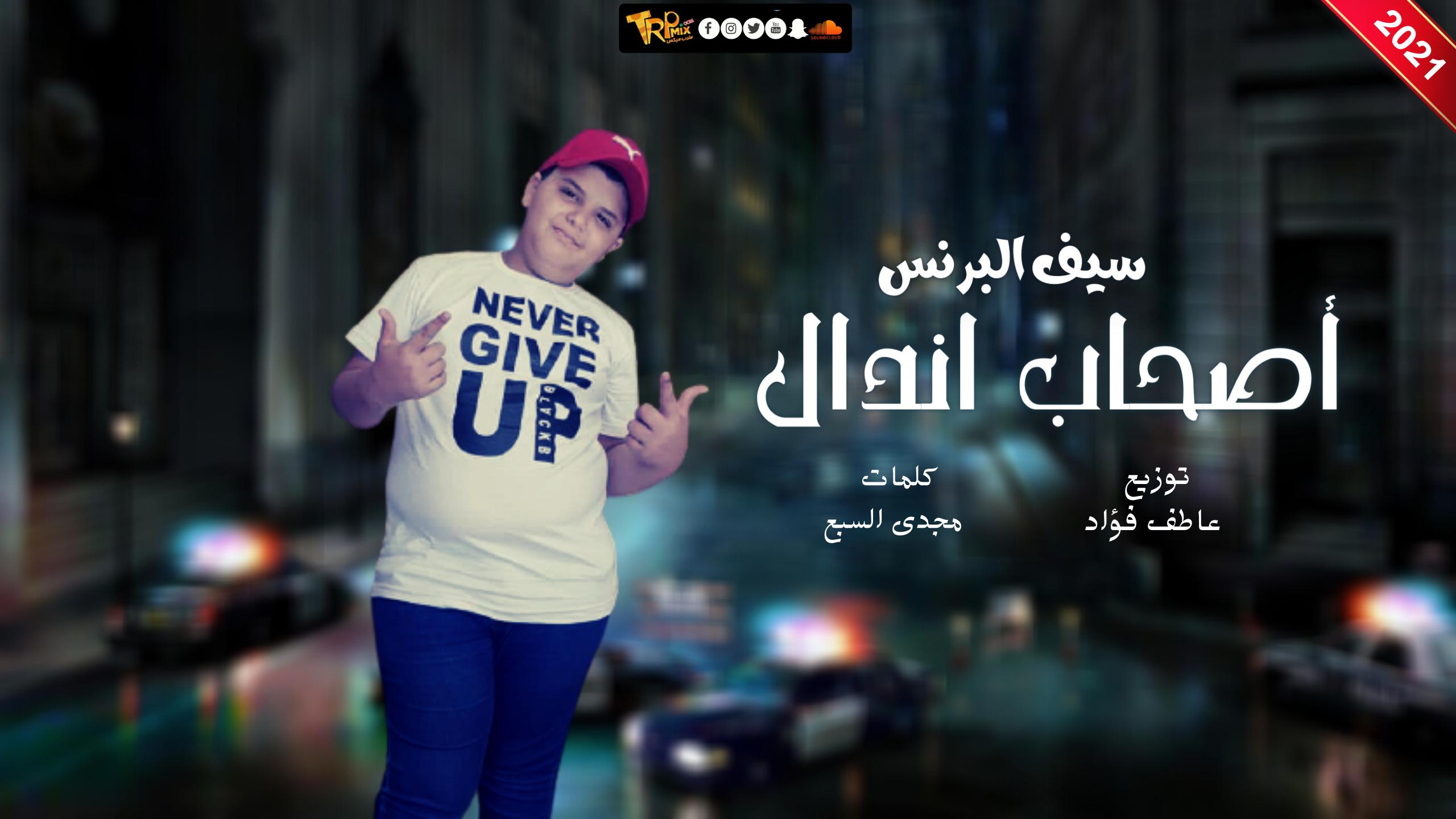 مهرجان أصحاب اندال سيف البرنس توزيع عاطف فؤاد 2021