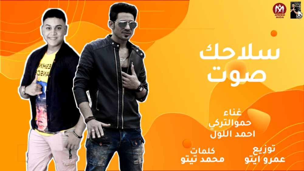 مهرجان سلاحك صوت _ حمو التركي - احمد اللول - عمرو ايتو - اجدد المهرجانات 2021