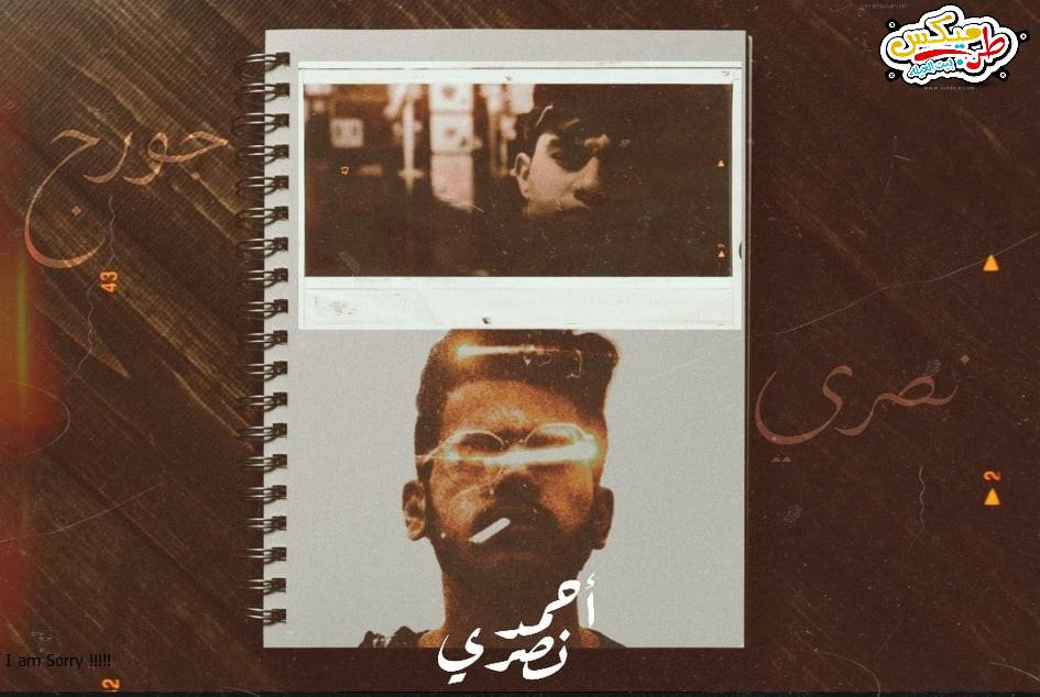 اغنية انا مش مرتاح غناء احمد نصري - جورج | اغاني 2021