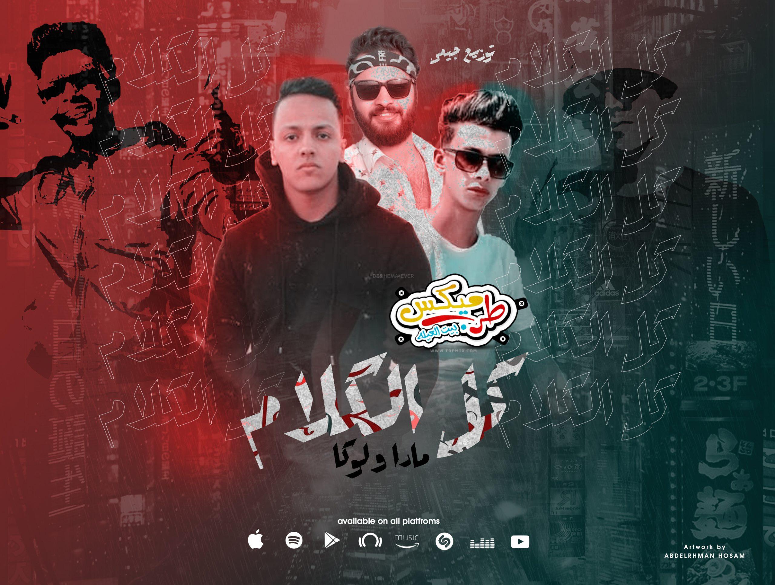 مهرجان كل الكلام غناء مادا علاء - لوكا - توزيع جيمي | مهرجانات 2021