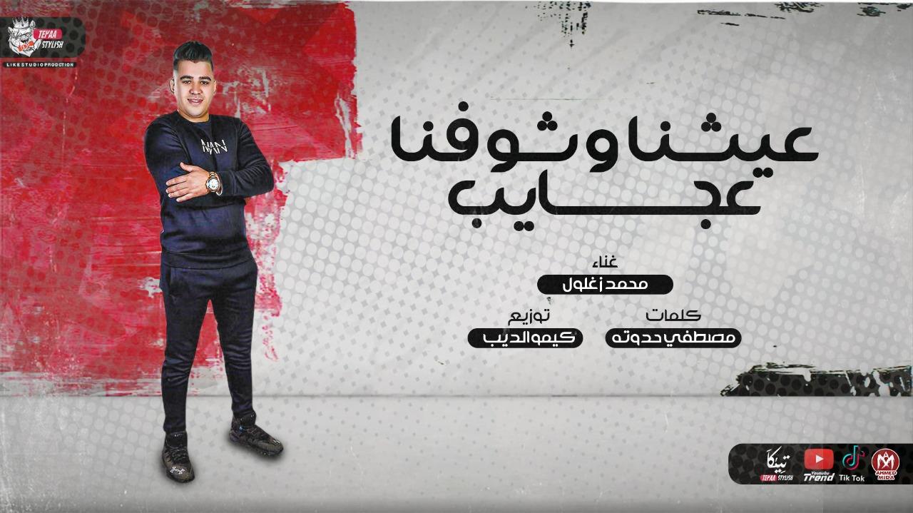 مهرجان عيشنا وشوفنا عجايب - محمد زغلول - توزيع كيمو الديب - اجدد مهرجانات 2021
