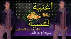 استماع وتحميل | اغنيه حاله نفسيه غناء حسام العندليب توزيع احمد المصري