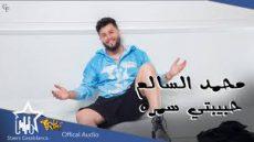 استماع وتحميل   محمد السالم – حبيبتي سمره (حصرياً)   2021