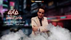 """اغنية """" غابة """" غناء المطرب كامل منصور – توزيع عاطف فؤاد 2021"""