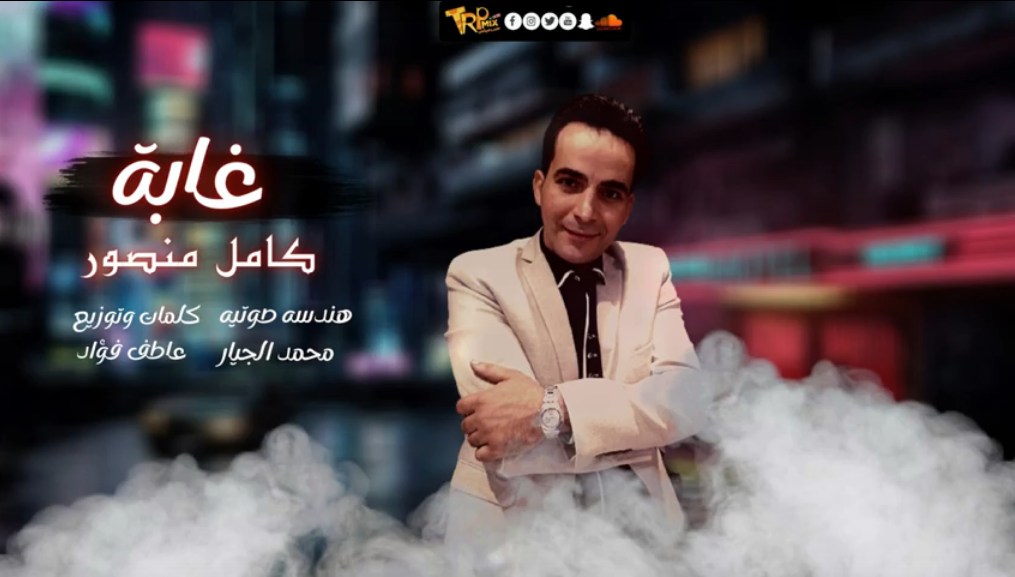 """اغنية """" غابة """" غناء المطرب كامل منصور - توزيع عاطف فؤاد 2021"""