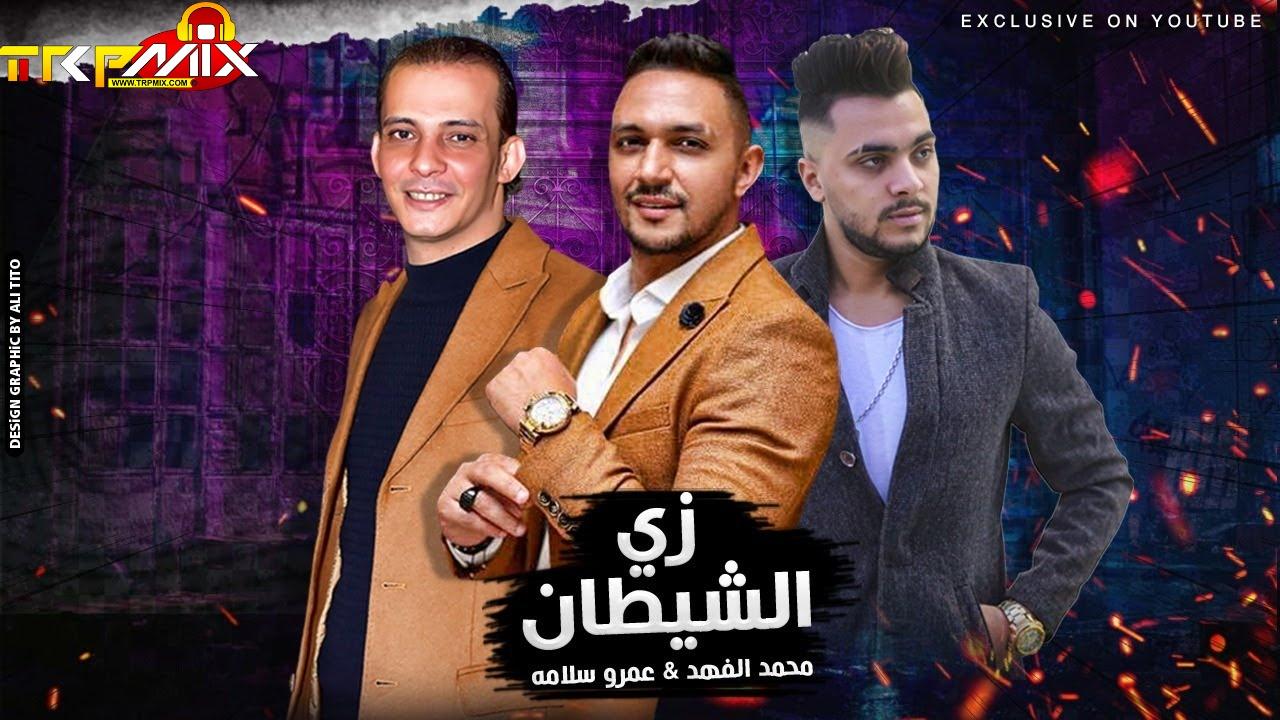"""اغنيه """" خيري عليك """" محمد الفهد وعمرو سلامه """" صولهات اوشا مصر """" توزيع حريقة برودكشن 2021"""