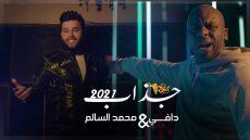 استماع وتحميل   محمد السالم ودافي – جذاب Mohamad Alsalim W Daffy