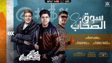 استماع وتحميل مهرجان سوق الصحاب غناء عمر كمال – احمد موزه – حمو بيكا – توزيع شيندي وخليل MP3