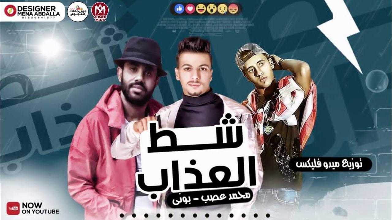 مهرجان شط العذاب - محمد عصب - بونى - توزيع ميدو فليكس - مهرجانات 2021
