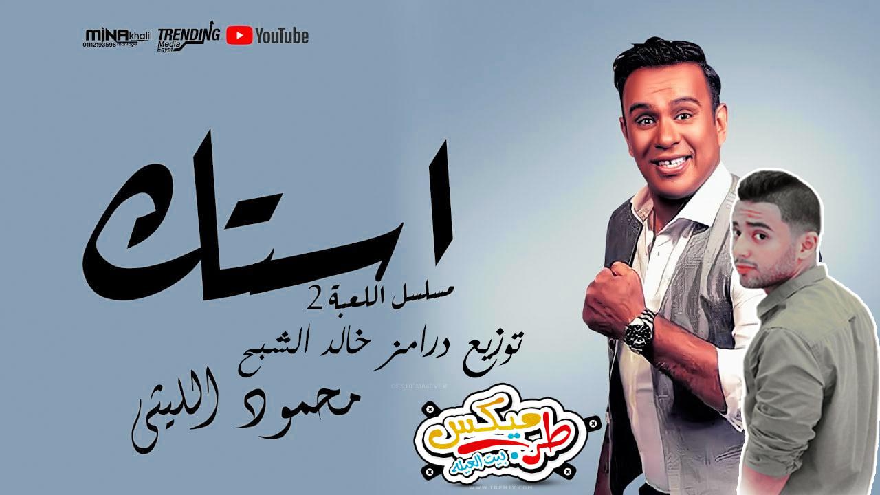 اغنية استك (اشدو بيتشد) غناء محمود الليثي - توزيع درامز خالد الشبح ريمكس 2021
