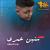 استماع وتحميل | اغنية – سنين عمري – بودي النيفاوي  Sneen Omri | Body Al-Nefawi – 2021