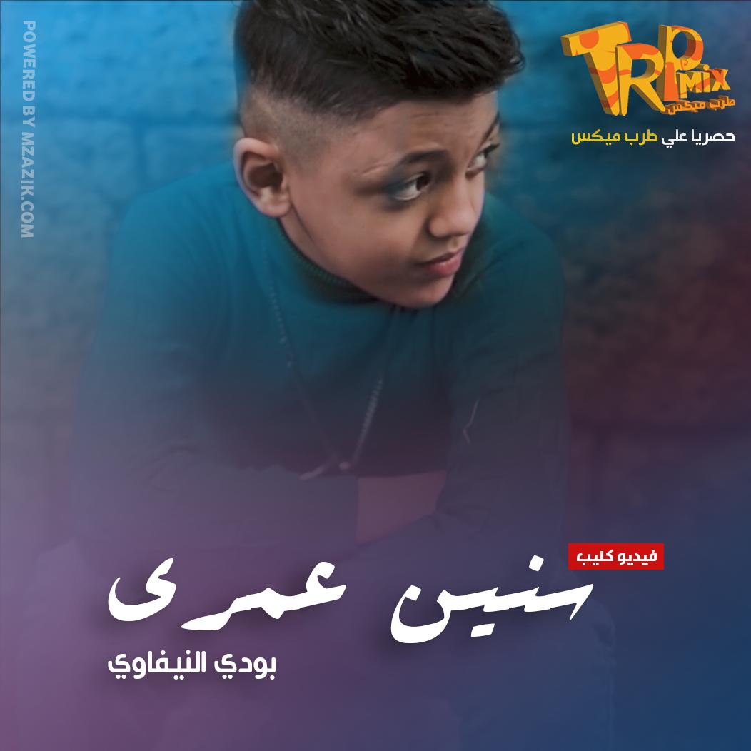 استماع وتحميل   اغنية - سنين عمري - بودي النيفاوي Sneen Omri   Official Video – 2021