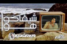 اغنية شيفاكوا هوا غناء يارا محمد توزيع درامز خالد الشبح ريمكس 2021