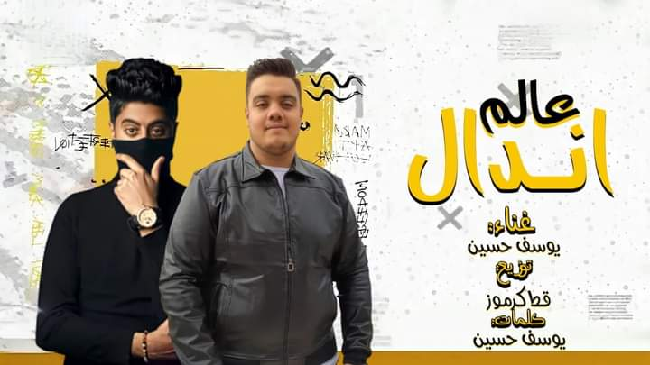 مهرجان عالم اندال - يوسف حسين - قط كرموز - اجدد المهرجانات 2021