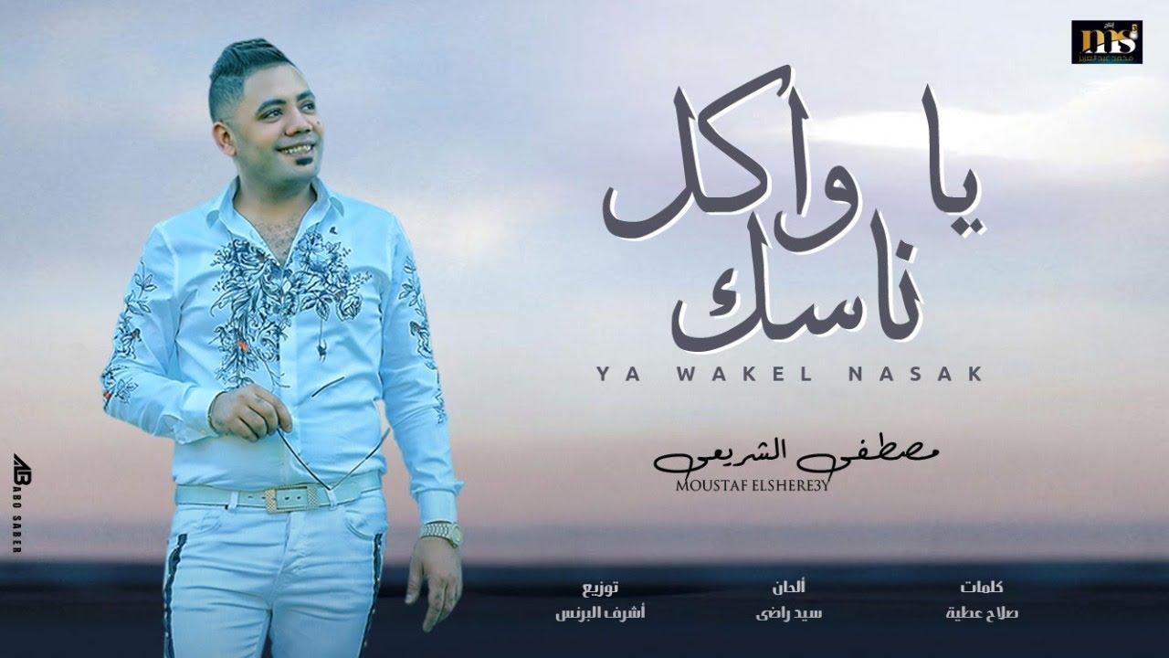 اغنية يا واكل ناسك - مصطفى الشريعى - 2021 - Mostafa Elshera3y -Ya Wakel Naask