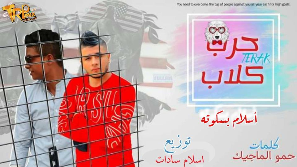 مهرجان حرب كلاب غناء اسلام بسكوته - كلمات حمو الماجيك - توزيع اسلام سادات 2021