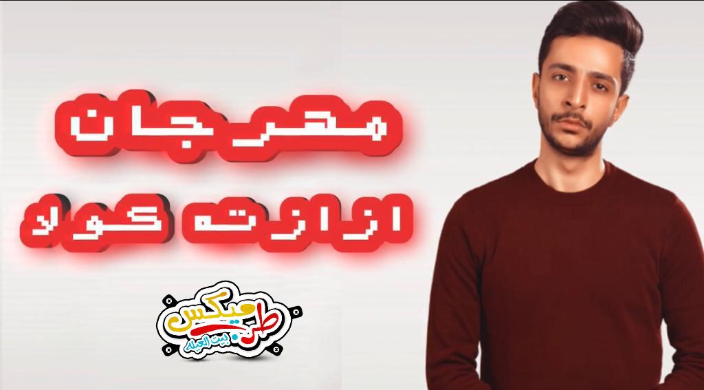 مهرجان ازازته كولا غناء وتوزيع حسن عطالله   مهرجانات جديده 2021