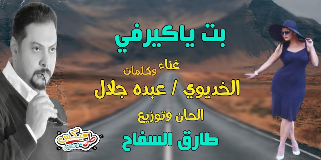 مهرجان بت ياكيرفي غناء وكلمات الخديوي عبده جلال - الحان وتوزيع طارق السفاح 2021