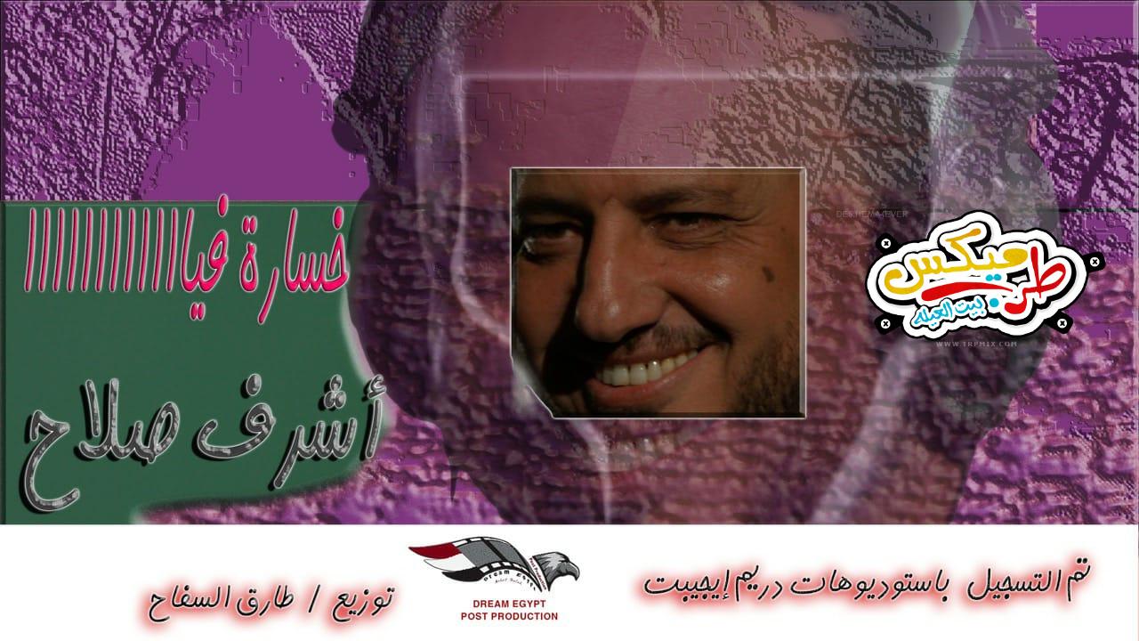 اغنية خسارة فيا غناء والحان اشرف صلاح - توزيع طارق السفاح 2021