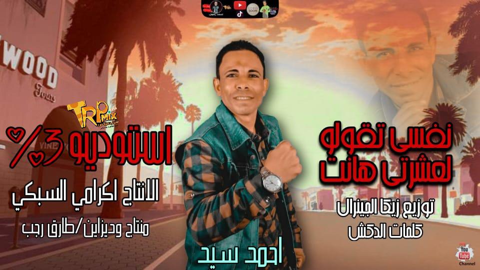 مهرجان نفسي تقولوا لعشرتي هانت غناء احمد سيد - كلمات الدكش - توزيع زيكا الجينرال 2021