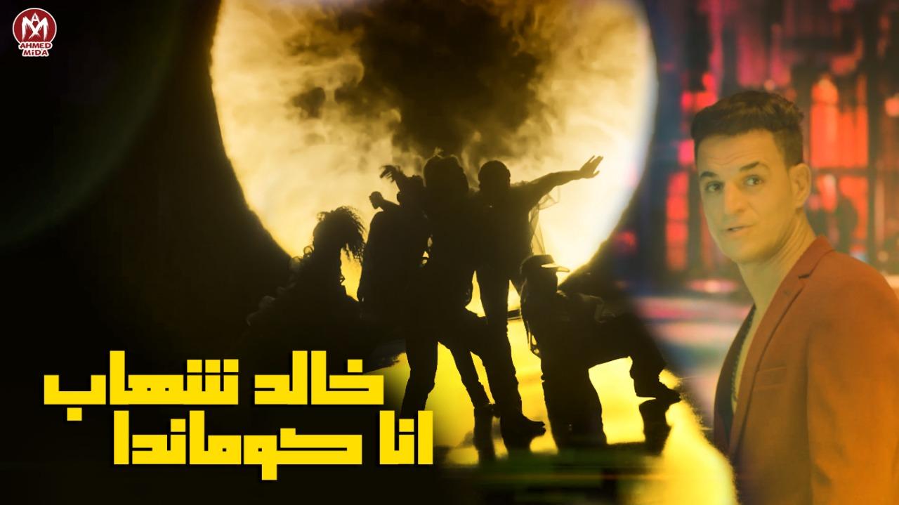 كليب مهرجان انا كوماندا - خالد شهاب - مهرجانات 2021 - Khaled Shehab - Ana Comanda