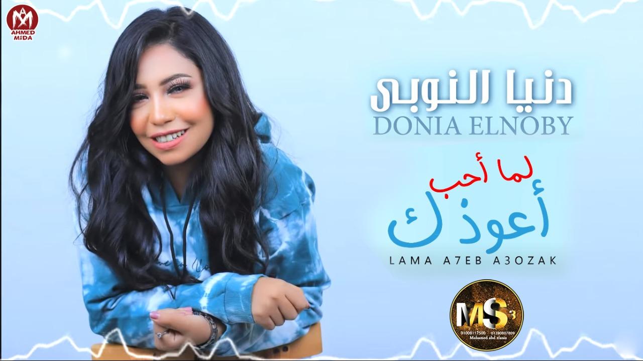 اغنية انا لما احب اعوذك - دنيا النوبى - Donia Elnoby - Ana Lama A7b A3ozk - 2021