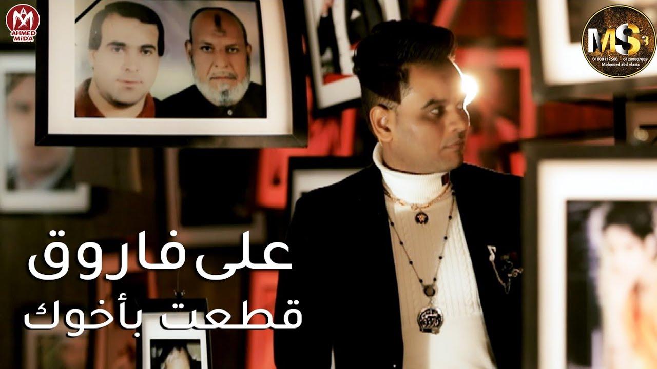 كليب قطعت باخوك - على فاروق - اقوى اغنية عن نعمة الاخ - دراما حزينة - لكل من فقد اخ عزيز - 2021
