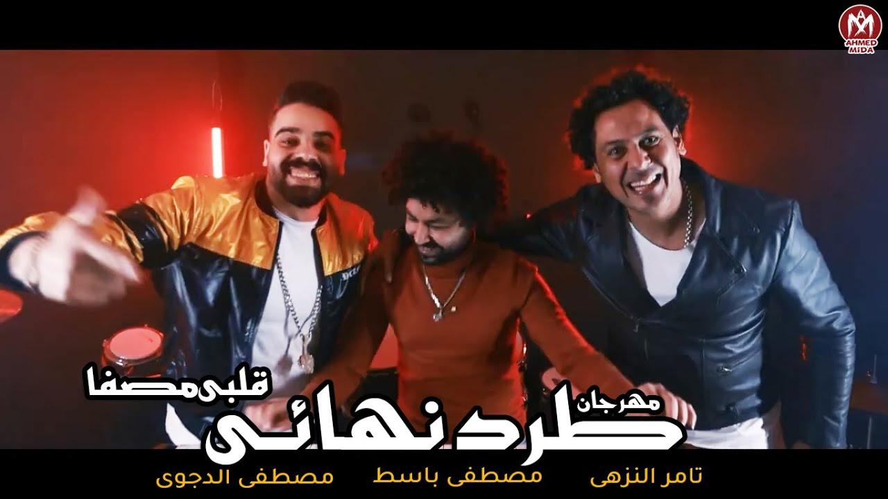 كليب طرد نهائى - عملت قلبى مصفا - تامر النزهى - مصطفى الدجوى - مصطفى باسط - مهرجانات 2021