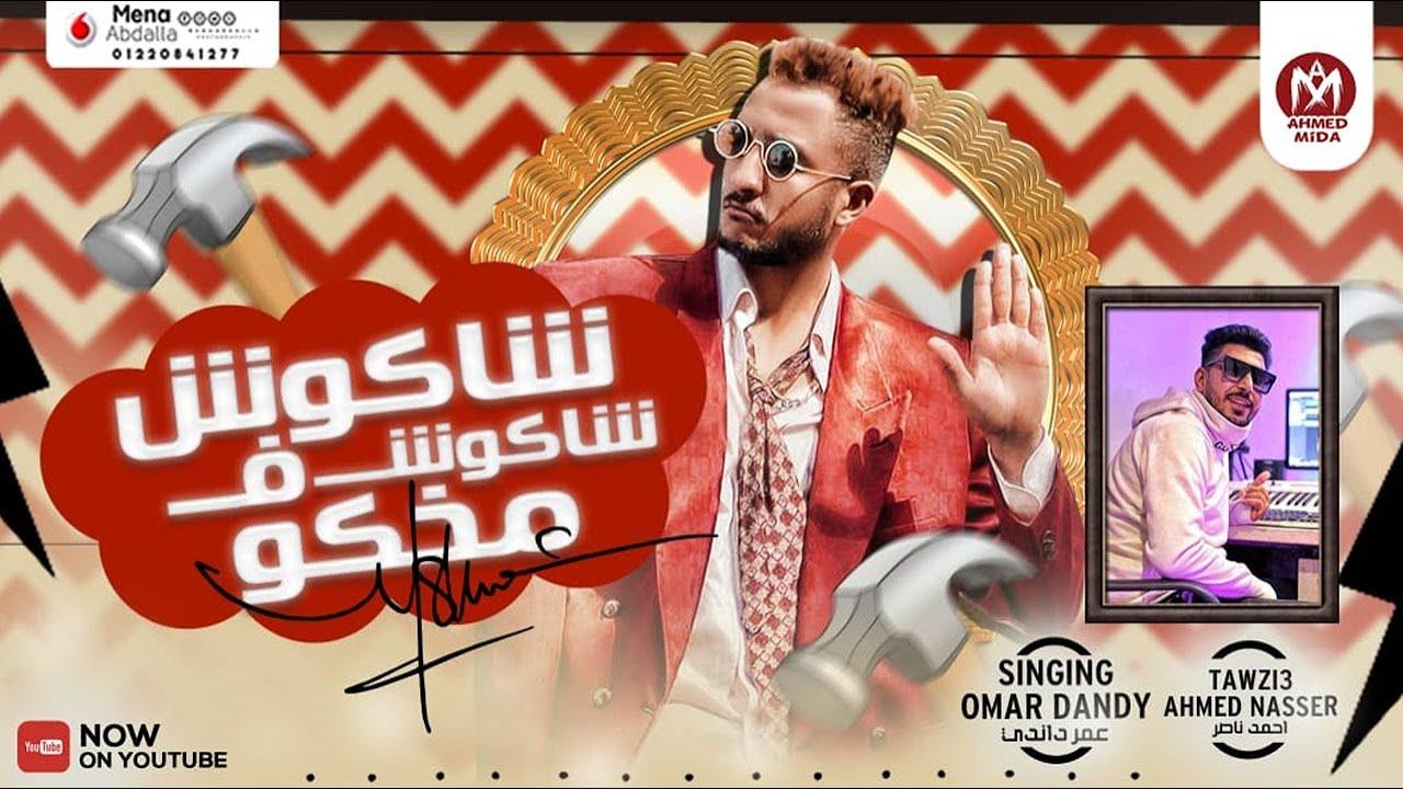 مهرجان شاكوش شاكوش فى مخكو - عمر داندى - توزيع احمد ناصر - مهرجانات 2021