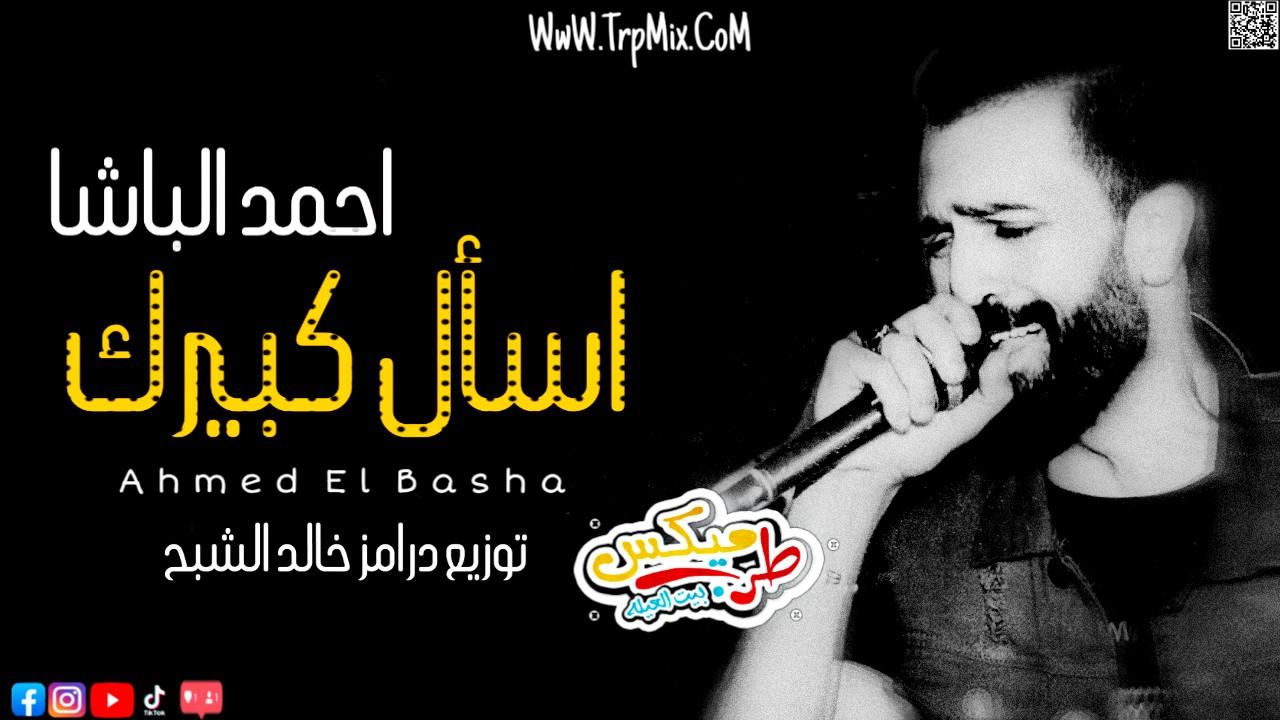 اغنية اسأل كبير غناء احمد الباشا - توزيع درامز خالد الشبح ريمكس 2021