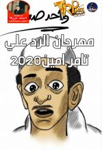 مهرجان الرد علي تامر امين2021