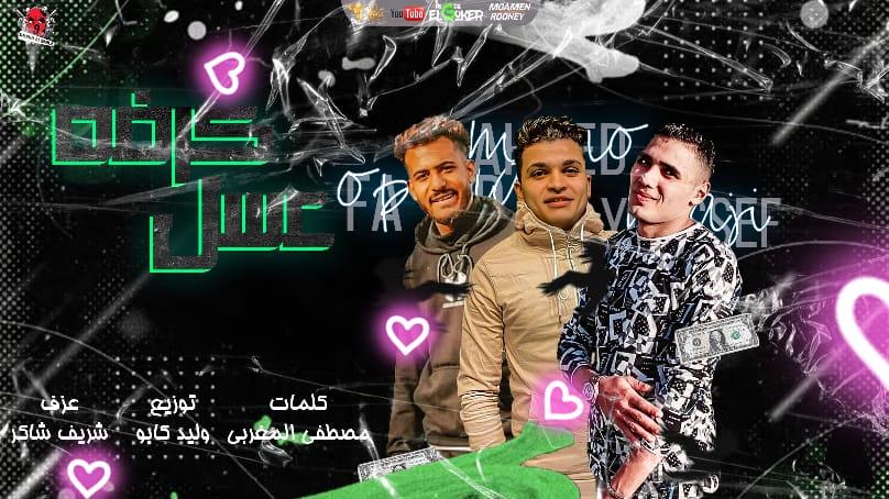 مهرجان كارفه عسل (انتي حته سكرة) - Mahrgan Karfa 3sal (enty hett sokra)