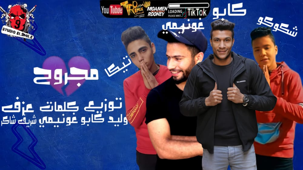 مهرجان مجروح (عمري بيعدي محدش جنبي) Mahrgan Magro7