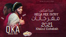 ميجا ميكس مهرجانات جنرال اوكا – توزيع درامز خالد الشبح ريمكس 2021