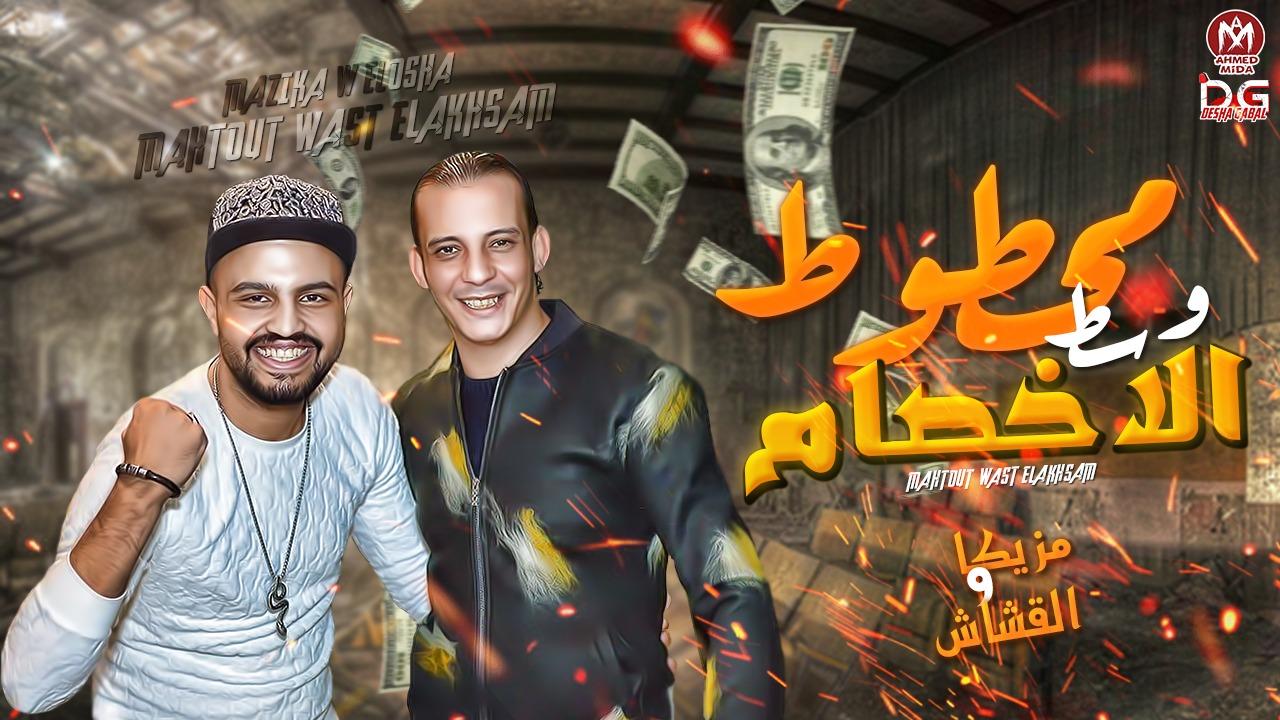 محطوط وسط الاخصام ( محمد مزيكا و اوشا مصر ) طلعات حظ جديده 2021