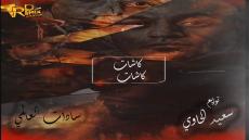 استماع وتحميل مهرجان كاشات كاشات غناء سادات العالمي – توزيع سعيد الحاوي MP3