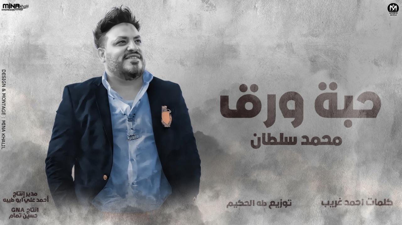 اغنية حبة ورق - محمد سلطان 2021 - Mohamed Sultan - Habet Waraq