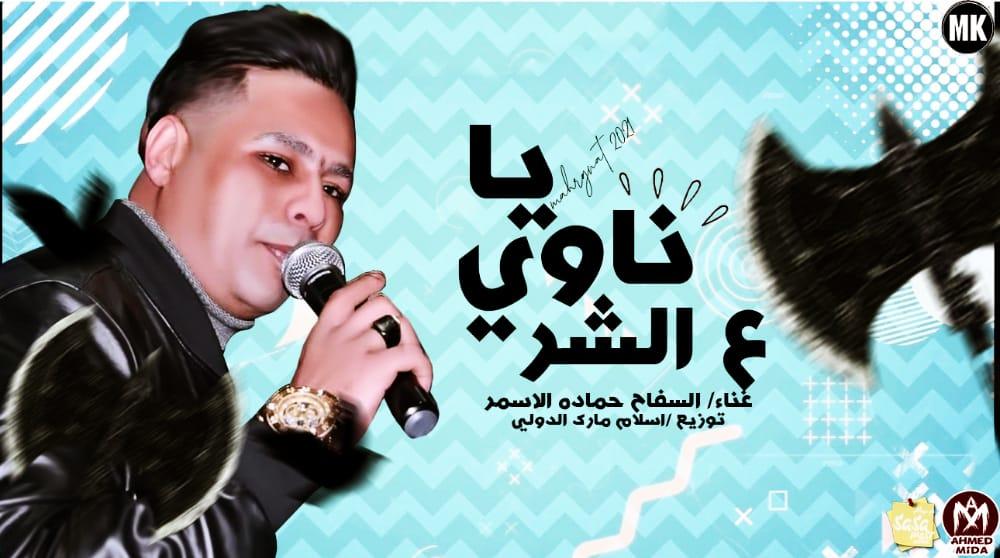 اغاني 2021 - اغنيه ياناوي علي الشر - بشكل جديد - السفاح حماده الاسمر - توزيع اسلام مارك - جديد 2021
