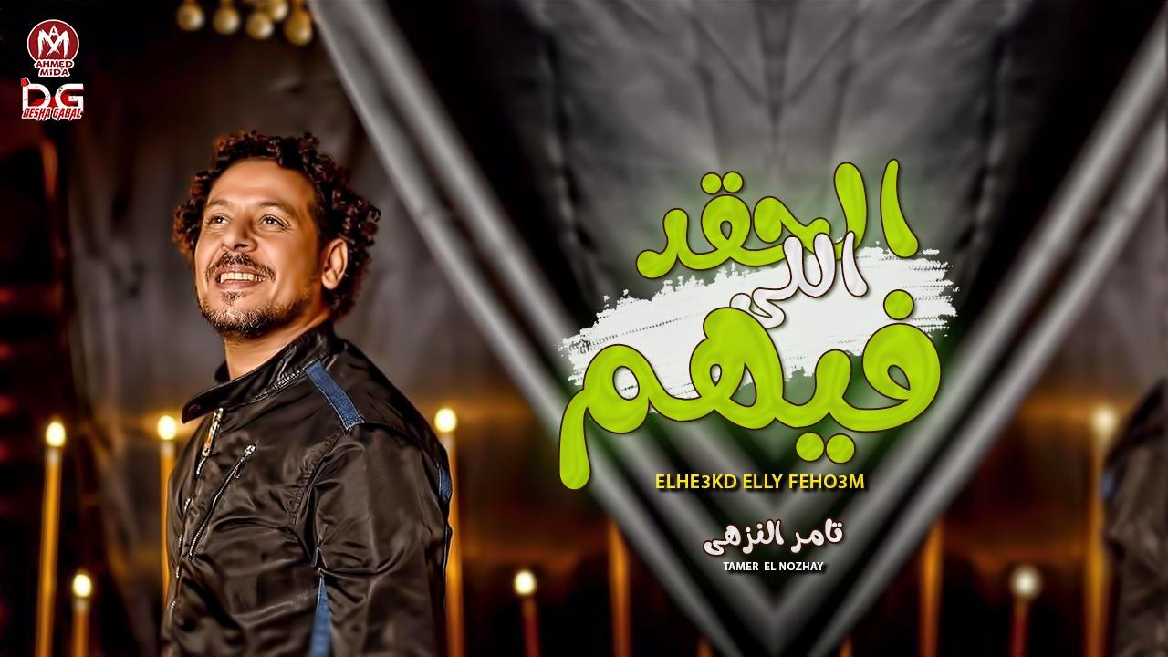 تامر النزهى 2021 - الحقد اللى فيهم ( موال حزين جامد اوى ) بطلعات حظ جديده
