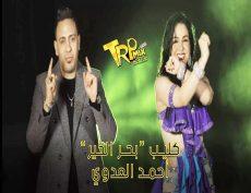 مهرجان  بحر الخير احمد العدوى علي شعبيات محمد اوشا طرب ميكس  MP3 2021