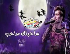 مهرجان صاحبلك صاحب  حسن البرنس  توزيع بيبو طرب ميكس  MP3