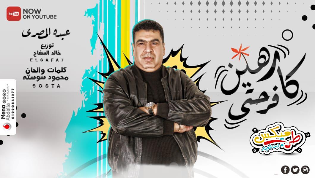 مهرجان كارهين فرحتي غناء عبده المصري - كلمات والحان محمود سوسته - توزيع خالد السفاح 2021