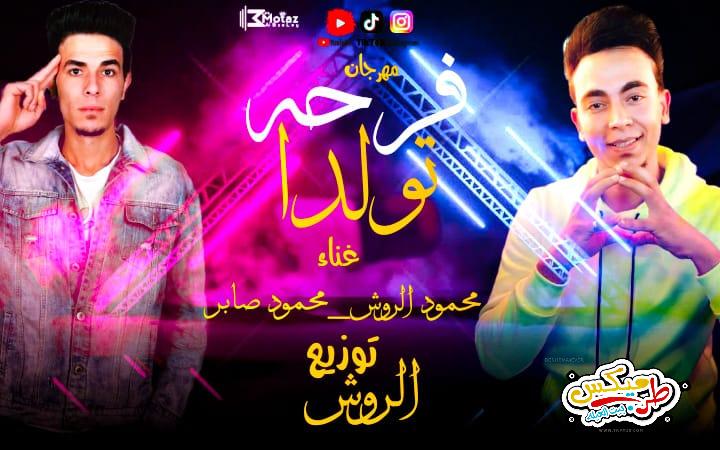 """مهرجان ( فرحة تولدا ) """" حلوان بلدنا """" غناء محمود الروش - محمود صابر - توزيع روش مصر 2021"""