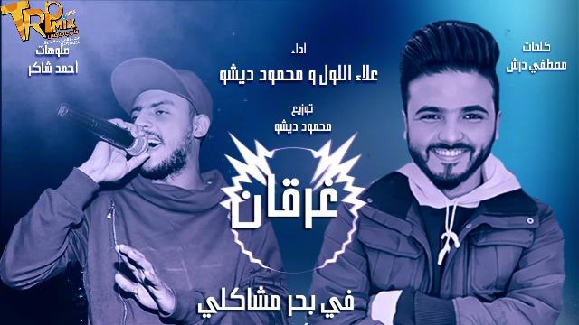 مهرجان غرقان في بحر مشاكلي غناء محمود ديشو - علاء اللول - توزيع محمود ديشو 2021