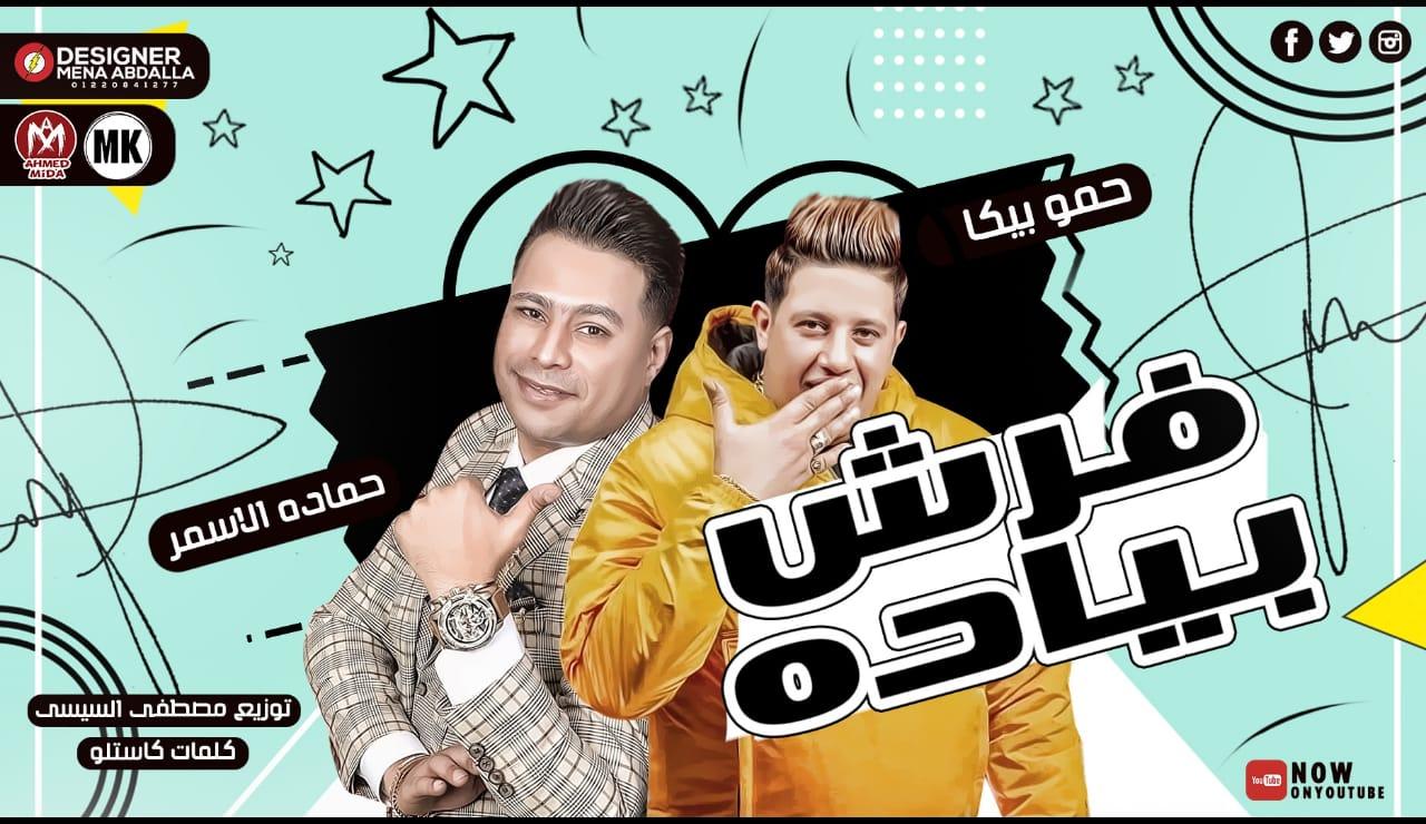 مهرجان فرش بياده - حماده الاسمر - حمو بيكا - توزيع مصطفي السيسي - مهرجانات 2021