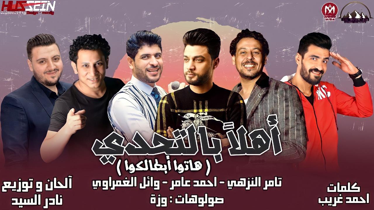 مهرجان اهلا بالتحدى - هاتو ابطالكوا - تامر النزهى - احمد عامر - وائل الغمراوى - مهرجانات2021